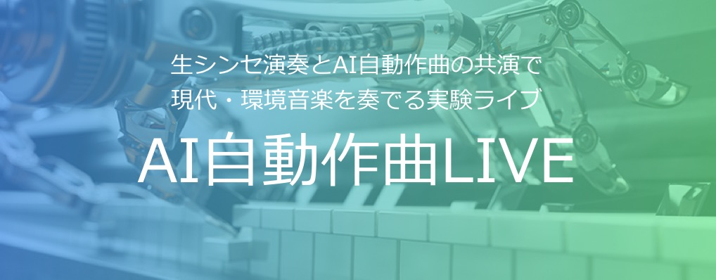 9/26 AI自動作曲ミニLIVE体験会  ご報告