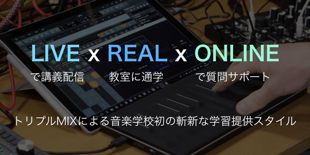 11月度の入学案内とLIVE x REAL x ONLINEミックスの革新的な学習スタイルの提供開始