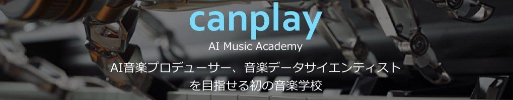 canplayの入学案内資料動画 – 音楽はAIで自動作曲したループ曲です!