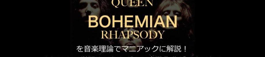 QUEEN BOHEMIAN RHAPSODYを音楽理論でマニアックに解説! さらにAIで学習させたらどんな自動作曲ができるか?【11月15日】無料