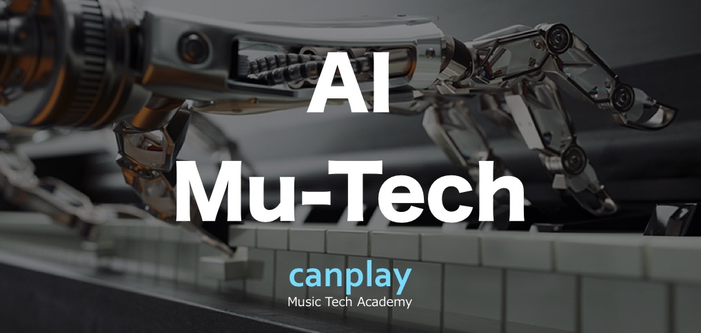 AI自動作曲 & Mu-tech 未来の音楽を創る音楽TECHスクール