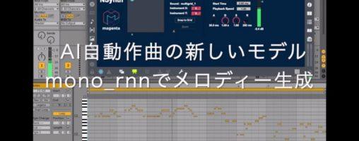 """AI自動作曲の新しい学習モデル """"mono_rnn""""がリリース!早速生成してみました"""