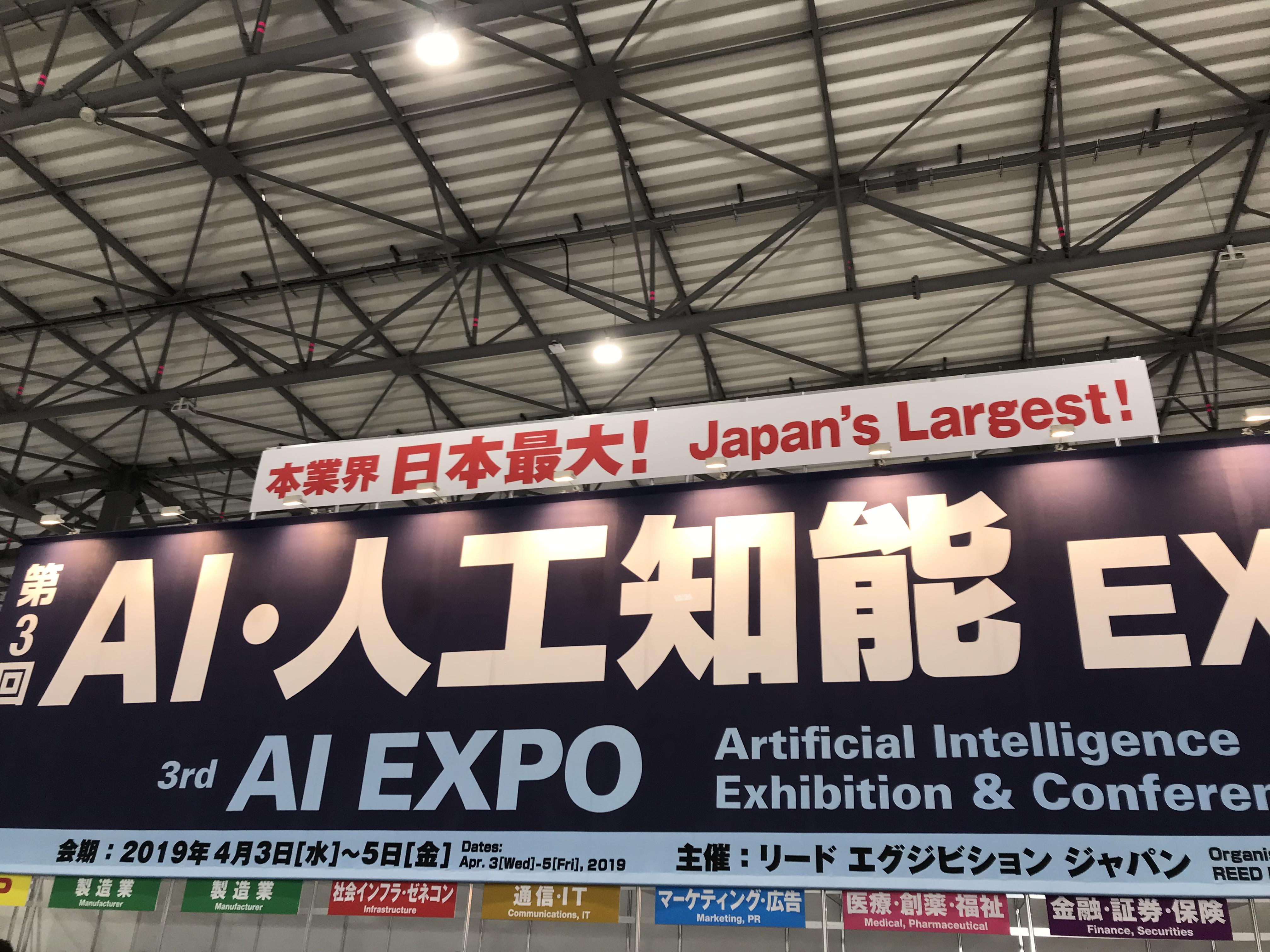 第3回 AI・人工知能 EXPO を音楽関連に絞ってレビュー