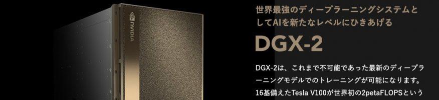 価格5500万円!最強のディープラーニングマシーン NVIDIA GDX
