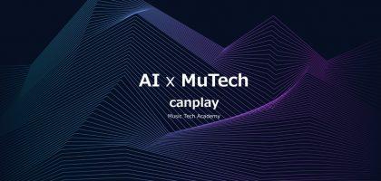 保護中: AI DTM 第3回講義