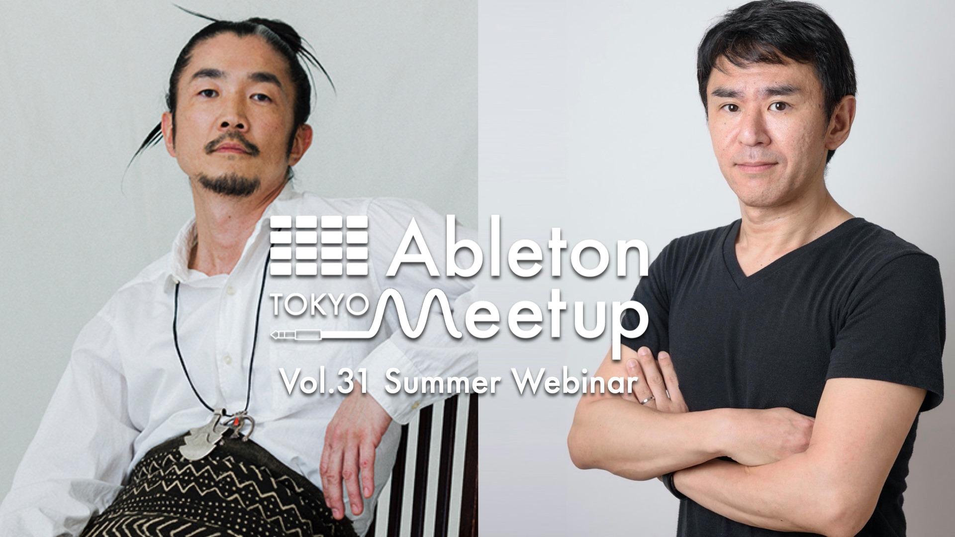 8月8日(808の日)Ableton Meetup Tokyo Vol.31 Summer Webinar開催決定 starRo氏(グラミーノミネーテッドプロデューサー)&斎藤喜寛(CANPLAY代表)出演
