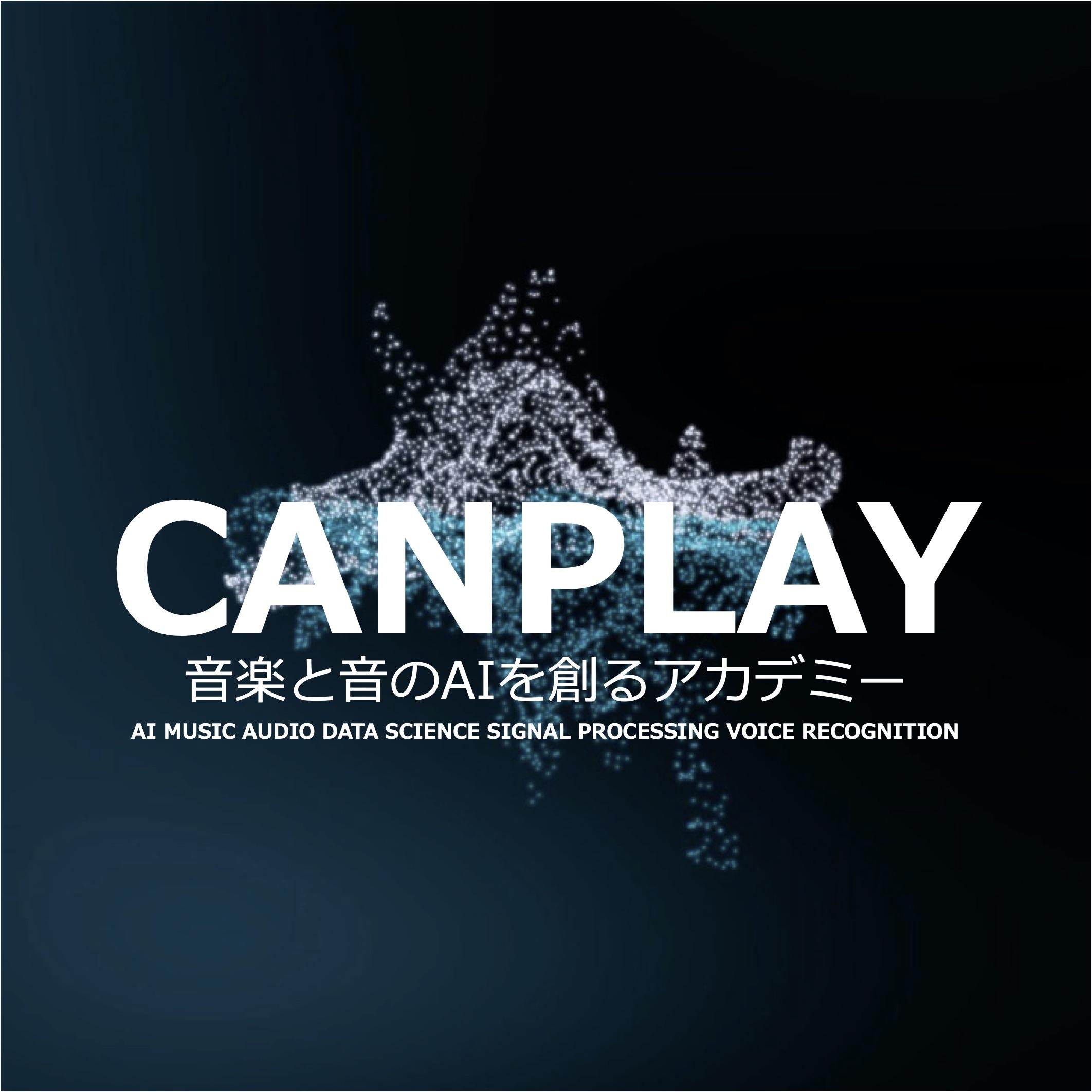 まだ誰も知らない音楽を新たなテクノロジーで創る MUSIC TECH ACADEMY CANPLAY
