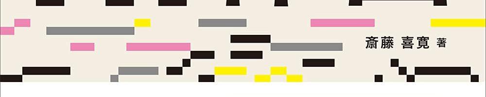 CANPLAYのMUSIC AIプログラミング科目を書籍化した教科書 「Magentaで開発 AI作曲」 7月20日発売です