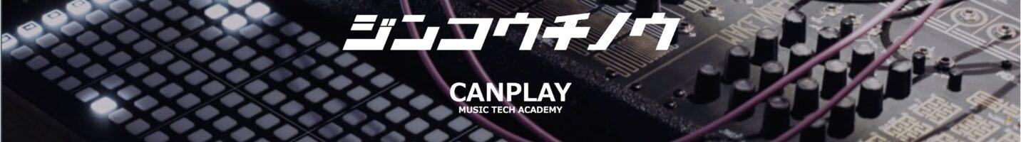 保護中: 音楽分析AI開発第3回