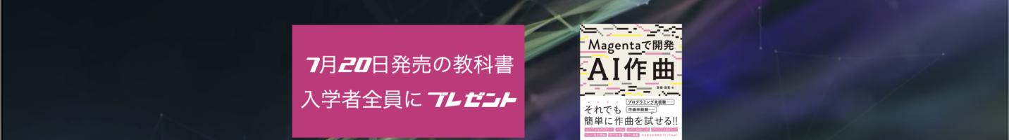 MUSIC AI本科(個人)